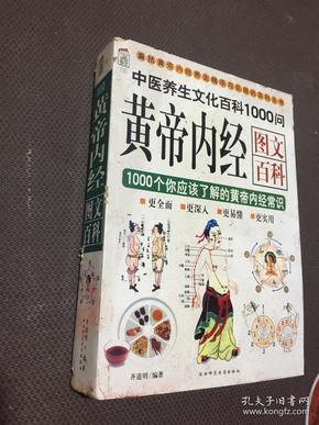 《黄帝内经》图文百科