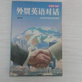 外贸英语对话(增订本)