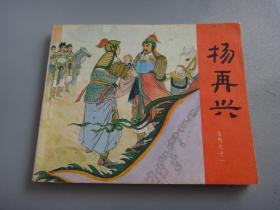 连环画:杨再兴 (岳传之十一)