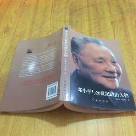 解读中国书系:邓小平与20世纪政治人物