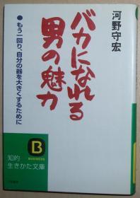 日文原版书 バカになれる男の魅力 (知的生きかた文库) 河野守宏