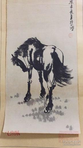 徐悲鸿《马》入选画稿