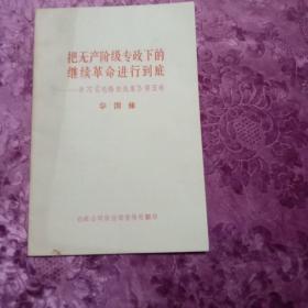 把无产阶级专政下的继续革命进行到底一学习巜毛泽东选集》第五卷