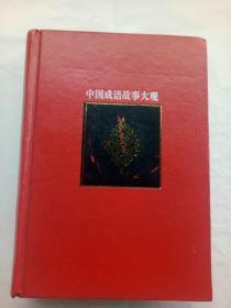 中国成语故事大观