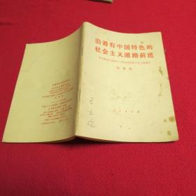 沿着有中国特色的社会主义道路前进