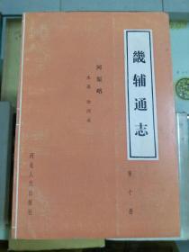 畿辅通志 第十册--河渠略 水道 治河说(89年初版   印量2000册)