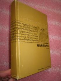 【原装正版】《藏传佛教绘画史》——藏族绘画风格史研究、精装、铜版纸彩印、图文并茂、确保正版