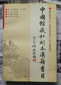 中国馆藏和刻本汉籍书目