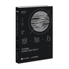 """中村俊辅:任意球大师的""""察知力"""""""
