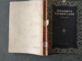 苏联著名的地质学家及其在地质科学上的贡献