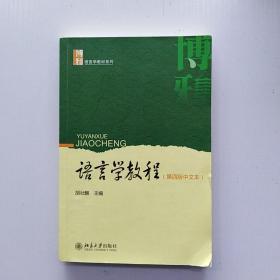 语言学教程:第四版中文本