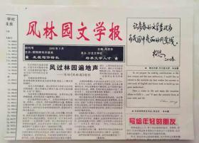 湖南小报:《风林园文学报》创刊号(2000N8K)