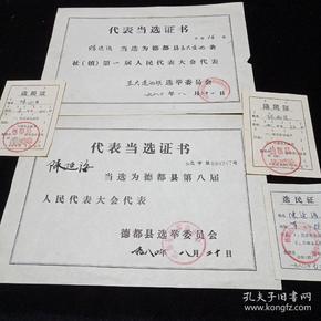 80年代表当选证书。(五大连池镇选举委员会)共两张。