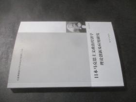 马克思主义政治经济学基础理论创新研究