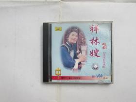 VCD:越剧《祥林嫂》