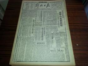 民国33年8月5日《解放日报》淮南来安城南我摧毁伪据点三处;