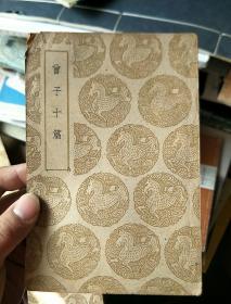 曾子十篇(丛书集成初编)