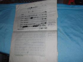 79年:郑天星(研究员,《世界宗教研究》主编)旧藏,手稿:《苏联-伊斯兰教》 8开稿纸手写,共45页全。