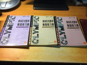 奥林匹克数学教程练习册 初一分册.初二分册.初三分册(3本合售)