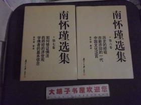 南怀瑾选集(第六,七,八,九,十 卷)一版一印     五本合售