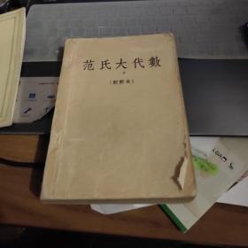 范氏大代数【删节本1951版】