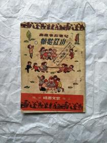 51年版儿童故事丛书  小白鸽