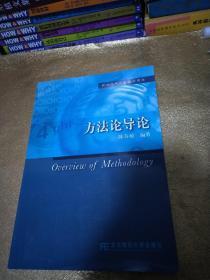 新世纪研究生教学用书:方法论导论