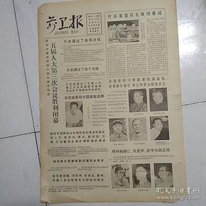 前卫报(1980)只有1,2两版如图。五届人大第三次会议胜利闭幕