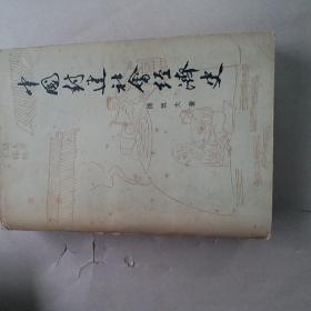 中国封建社会经济史 第二卷