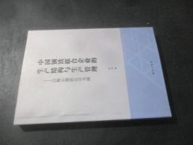 中国钢铁联合企业的生产结构与生产管理——以鞍山钢铁公司为例