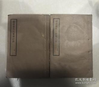 民国:张蔷庵先生实业文钞 上下全 M