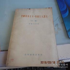 垄断资本主义帝国主义讲义(手稿)