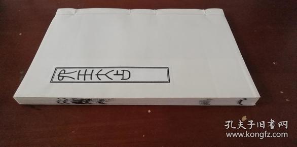 清木刻影印版阴阳术数类《六壬大占》一册全