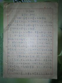 全国人大书画研究会会长诗人吴方文革手稿7页(保真)