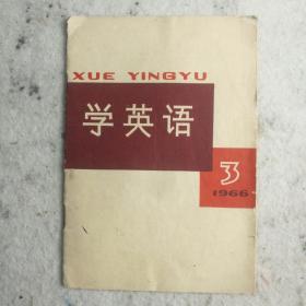 《学英语(丛刊)》1966年第3辑