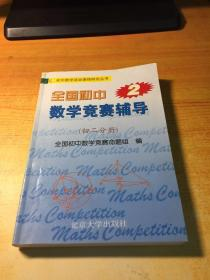 初中数学活动课程研究丛书·全国初中数学竞赛辅导:初2分册
