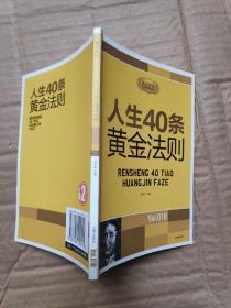 励志经典 人生40条黄金法则