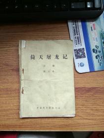 早期老版薄本武侠小册子:倚天屠龙记、第六本