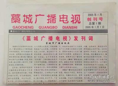 河北小报:《藁城广播电视》创刊号(2005N8K)