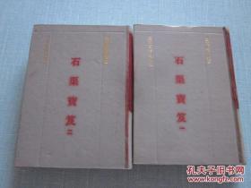 石渠宝笈 全两册