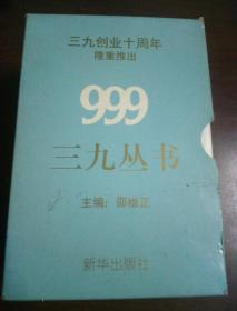 三九创业十周年隆重推出-999三九丛书本合售