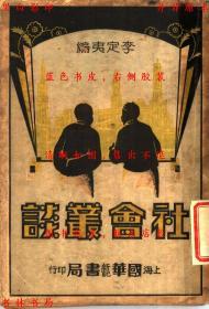 社会丛谈-李定夷编-民国国华书局刊本(复印本)
