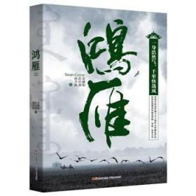 鸿雁:民族抗战题材电视连续剧《鸿雁》原著小说,内蒙古自治区成立七十周年大庆献礼作品。