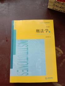 刑法学(第五版 上下册)