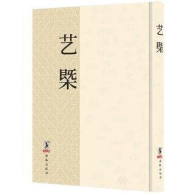 艺槩(16开精装 全一册)