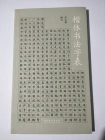 楷体书法字表