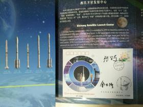 长三甲火箭发射中星6号卫星纪念封邮折,总指挥张学宇,长三甲火箭总指挥、航天专家金志强签名封