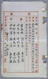 """""""北京四大名医""""之一、中国近代著名中医临床家、教育家 施今墨 1927年毛笔处方笺一张(落款为手写体印章,处方笺主治清热祛风理脾顺气,尺寸:31.3*18.8cm)HXTX109466"""