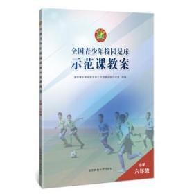 足球青少年初中校园示范课读物:初中三教案好书推荐年级全国图片