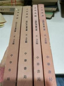古代汉语·修订本(全四册)